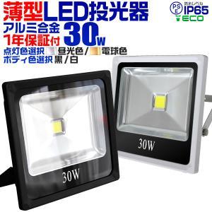 LED投光器 30W 300W相当 防水 LEDライト 作業灯 防犯灯 ワークライト 看板照明 昼光色/電球色/緑 薄型 一年保証|pickupplazashop