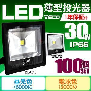LED投光器 30W 300W相当 防水 作業灯 防犯灯 ワークライト 看板照明 一年保証 100個セット|pickupplazashop
