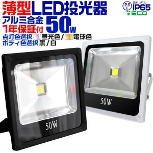 LED採用の省エネ・薄型投光器ライトです。 50Wと省電力で、従来の500W相当の明るさです。 IP...