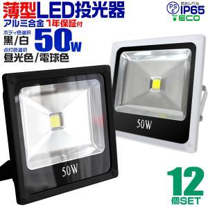 LED投光器 50W 500W相当 防水 LEDライト 作業灯 防犯灯 ワークライト 看板照明 昼光色/電球色/緑 薄型 一年保証 12個セット|pickupplazashop