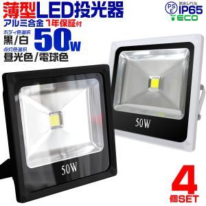 LED投光器 50W 500W相当 防水 LEDライト 作業灯 防犯灯 ワークライト 看板照明 昼光色/電球色/緑 薄型 一年保証 4個セット|pickupplazashop