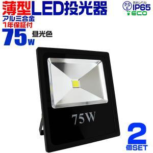 LED投光器 75W 薄型 防水 LEDライト 作業灯 防犯 ワークライト 看板照明 昼光色 一年保証 2個セット pickupplazashop