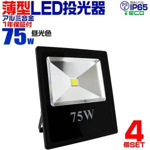 LED投光器 75W 薄型 防水 作業灯 防犯 ワークライト 看板照明 昼光色 一年保証 4個セット pickupplazashop