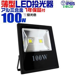 LED投光器 100W 薄型 防水 作業灯 防犯 ワークライト 看板照明 昼光色 一年保証|pickupplazashop