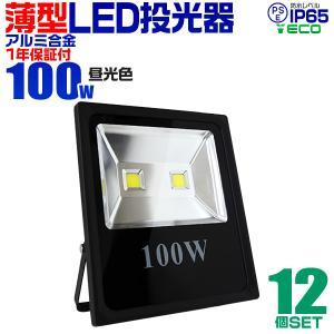 LED投光器 100W 薄型 防水 作業灯 防犯 ワークライト 看板照明 昼光色  12個セット|pickupplazashop