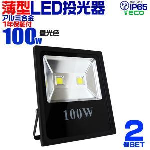 LED投光器 100W 薄型 防水 作業灯 防犯 ワークライト 看板照明 昼光色 一年保証 2個セット|pickupplazashop