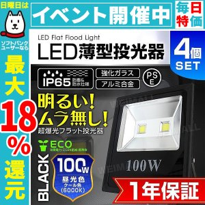 LED投光器 100W 薄型 防水 作業灯 防犯 ワークライト 看板照明 昼光色 一年保証 4個セット|pickupplazashop