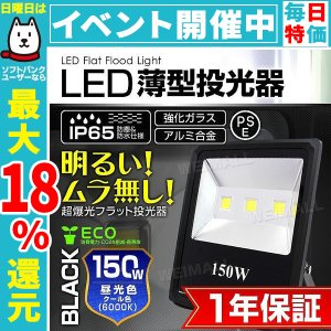 LED投光器 150W 薄型 防水 作業灯 防犯 ワークライト 看板照明 昼光色 一年保証 pickupplazashop