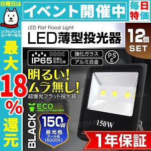 LED投光器 150W 薄型 防水 作業灯 防犯 ワークライト 看板照明 昼光色  12個セット pickupplazashop