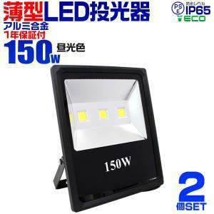 LED投光器 150W 薄型 防水 作業灯 防犯 ワークライト 看板照明 昼光色 一年保証 2個セット pickupplazashop