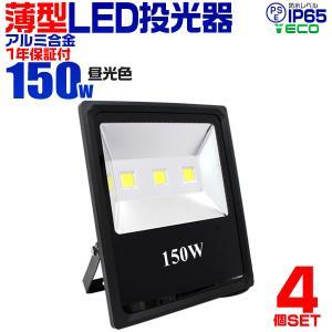 LED投光器 150W 薄型 防水 作業灯 防犯 ワークライト 看板照明 昼光色 一年保証 4個セット  pickupplazashop
