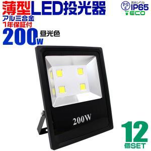 LED投光器 200W 薄型 防水 作業灯 防犯 ワークライト 看板照明 昼光色  12個セット pickupplazashop
