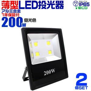 LED投光器 200W 薄型 防水 作業灯 防犯 ワークライト 看板照明 昼光色 一年保証 2個セット pickupplazashop