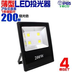 LED投光器 200W 薄型 防水 作業灯 防犯 ワークライト 看板照明 昼光色 一年保証 4個セット pickupplazashop