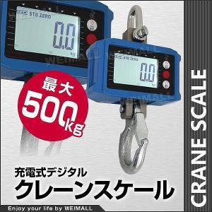 クレーンスケール 充電式 デジタル 吊秤 吊りはかり 0.5t(500kg)小型|pickupplazashop