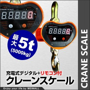 デジタルクレーンスケール充電式 クレーンスケール 5t(5000kg)吊りはかり 5トン リモコン付 (クーポン配布中)|pickupplazashop