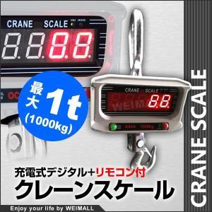 デジタルクレーンスケール 充電式 クレーンスケール 1t (1000kg)  吊りはかり 吊秤 1トン リモコン付|pickupplazashop