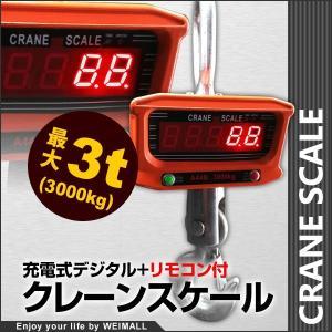 デジタルクレーンスケール 充電式 クレーンスケール 3t(3000kg)  吊りはかり 吊秤 3トン リモコン付  (クーポン配布中)|pickupplazashop