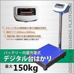 はかり 台はかり デジタル台はかり 150kg スケール 電子秤 台秤 計り 計量機 業務用 デジタルはかり 電子はかり|pickupplazashop