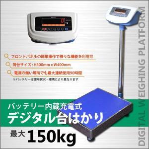 デジタル台はかり スケール 150kg バッテリー内蔵式 業務用 台秤 電子秤 (クーポン配布中)|pickupplazashop