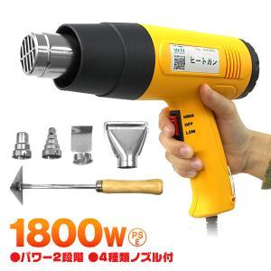 ホットガン ヒートガン 超強力 1800W アタッチメント付|pickupplazashop