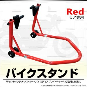 バイクスタンド バイクリフト 耐荷重750LBS リア専用 (クーポン配布中)|pickupplazashop