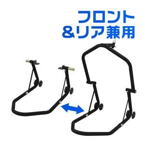 バイクスタンド フロント メンテナンススタンド フロント・リア兼用 750LBS キャスター付 ブラック (クーポン配布中) |pickupplazashop