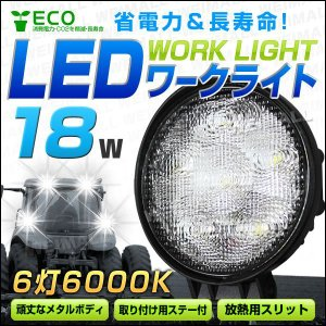 LED作業灯 ワークライト 18W 12V/24V 対応 広角 防水 投光器 pickupplazashop