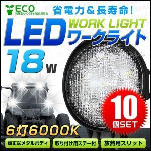 LED作業灯 ワークライト 18W 12V/24V 対応 広角 防水 10個セット 投光器 pickupplazashop