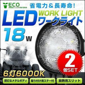 LEDワークライト LED作業灯 ワークライト 18W LED投光器 12V/24V 対応 広角 防水(2個セット)|pickupplazashop