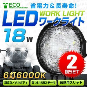 LED作業灯 ワークライト 18W 12V/24V 対応 広角 防水 2個セット 投光器 pickupplazashop