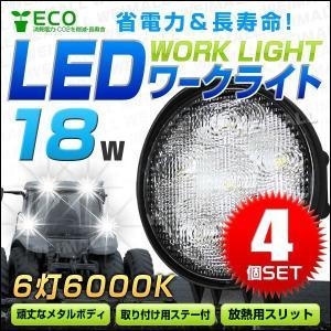 LED作業灯 ワークライト 18W 12V/24V 対応 広角 防水 4個セット 投光器 pickupplazashop