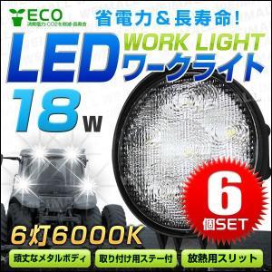 LED作業灯 ワークライト 18W 12V/24V 対応 広角 防水 6個セット 投光器 pickupplazashop