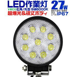 LED作業灯 ワークライト 27W 12V/24V 対応 広角 防水 投光器 pickupplazashop