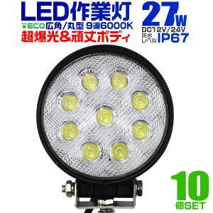 LED作業灯 ワークライト 27W 12V/24V 対応 広角 防水 10個セット 投光器 pickupplazashop