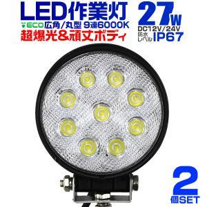 LED作業灯 ワークライト 27W LED投光器 12V/24V 対応 広角 防水 (2個セット)|pickupplazashop