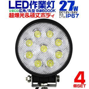 LED作業灯 27W  LED投光器 ワークライト 27W 12V/24V 対応 広角 防水 (4個セット)|pickupplazashop