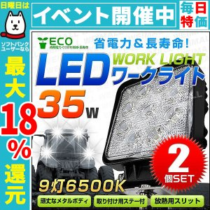 LED作業灯 ワークライト 35W LED投光器 12V/24V 対応 広角 防水 (2個セット)|pickupplazashop