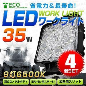LED作業灯 ワークライト 35W LED投光器 12V/24V 対応 広角 防水(4個セット)|pickupplazashop