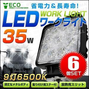 LED作業灯 ワークライト 35W LED投光器 12V/24V 対応 広角 防水(6個セット)|pickupplazashop