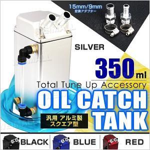 オイルキャッチタンク 汎用 アルミ製 350ml ホース付 角型 4色 (クーポン配布中)|pickupplazashop