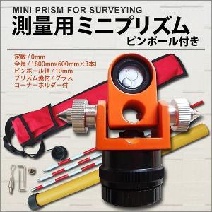 測量用ミニプリズム ピンポール付き 角度計 水平器 水準器|pickupplazashop