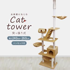 キャットタワー 突っ張りタイプ 猫タワー 爪とぎ ベージュ 据え置き型キャットタワー pickupplazashop