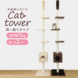 キャットタワー 突っ張り型 大型 麻 260cm 猫タワー おしゃれ 爪とぎ 猫グッズ スリム 遊び場|pickupplazashop