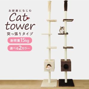 キャットタワー 突っ張りタイプ 猫タワー 爪とぎ ベージュ BA 据え置き型キャットタワー pickupplazashop