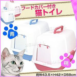 猫 トイレ フードカバー付き おしゃれ ペット用品 キャット 猫用トイレ|pickupplazashop