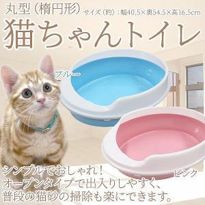 猫 トイレ 本体 猫用トイレ 丸型 キャットケージ用の画像