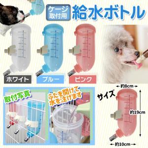 ペットケージ用 給水ボトル 水飲み器 犬 ボトル 給水器 犬用給水器|pickupplazashop