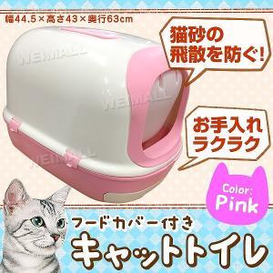 猫 トイレ フードカバー付き おしゃれ ペットトトイレ キャットトイレ 猫用トイレ|pickupplazashop