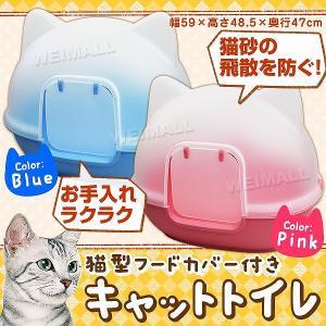 猫 トイレ 本体 ネコトイレ 猫用トイレ ネコ型 猫型 カバー・フード付|pickupplazashop